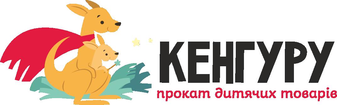 Кенгуру - прокат дитячих товарів